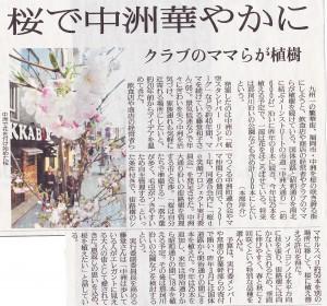 20130316読売新聞